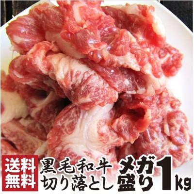 お歳暮 ギフト 御歳暮 肉 黒毛和牛 贅沢 霜降り 切り落とし たっぷり メガ盛り 1kg プレゼント ( 和牛 切り落とし 訳あり 国産 牛 牛肉 1kg 牛肉 ) 送料無料