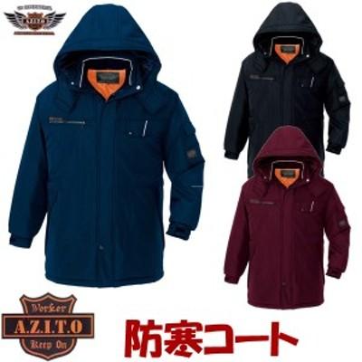 防寒着 作業着 作業服 メンズ 防寒コート 防風防寒着ジャケット ウインター・ギア ボンディング素材az-8560