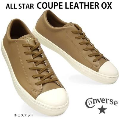 コンバース オールスター スニーカー クップ レザー OX オックス メンズ レディース ローカット ユニセックス