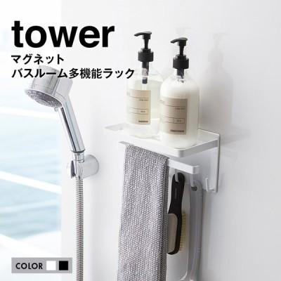 towerタワー マグネットバスルーム多機能ラック マグネットが付く浴室壁面に簡単取り付けのラック  バスルームの小物を一括収納