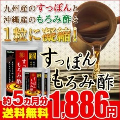 国産すっぽんもろみ酢 琉球もろみ酢使用 約5ヵ月分 ダイエット サプリ 5m
