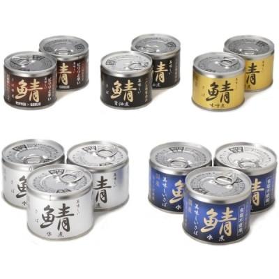 伊藤食品 美味しい鯖(さば)缶詰 5種 水煮・食塩不使用 各3缶 味噌・醤油・黒胡椒にんにく各2缶 合計12缶