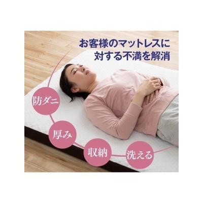 マットレス シングル 寝具 高反発 洗えるカバー付  耐圧分散 防ダニ加工 ボリューム コンパクト収納 新生活