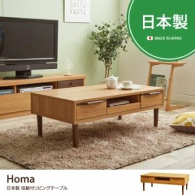 【g28356】Homa センターテーブル リビングテーブル テーブル ウッドテーブル ナチュラル 収納 木製 引出