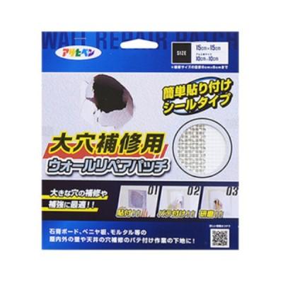 アサヒペン 大穴補修用ウォールリペアパッチ 15cmX15cm HC-WP6