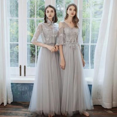 結婚式ドレス グレー ロングドレス ブライズメイド ドレス オフショルダー Vネック フレア袖 花嫁ドレス 成人式 二次会 お呼ばれ パーティードレス