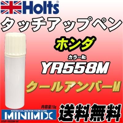 タッチアップペン ホンダ YR558M クールアンバーM Holts MINIMIX