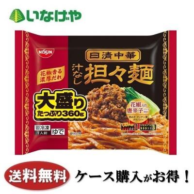 冷凍食品 業務用 日清食品 日清中華汁なし担々麺大盛り 360g×14袋 ケース
