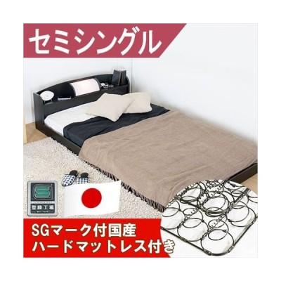 ベッドフレーム ベッド おしゃれ セミシングル 枕元照明付きフロアベッド ホワイト セミシングル 日本製ハードボンネルコイルマットレス付き オール日本製