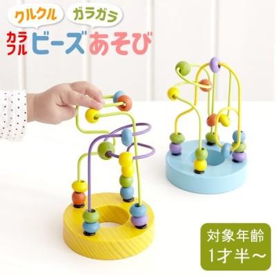 知育玩具 木製 ミニルーピングセット エドインター 知育玩具 幼児 おもちゃ 男の子 女の子 赤ちゃん 誕生日 出産祝い ギフト プレゼント 贈り物 クッチーナ