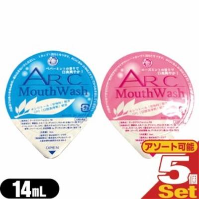 【あす着】 【ホテルアメニティ】【携帯用マウスウォッシュ】【個包装タイプ】業務用 アークマウスウォッシュ (ARC Mouth Wash) 14mLx5個