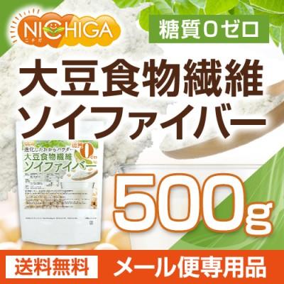 大豆食物繊維(ソイファイバー) 500g 【メール便専用品】【送料無料】 糖質0ゼロ 進化したおからパウダー [05] NICHIGA(ニチガ)