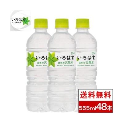 いろはす 水 48本 555ml 送料無料 い・ろ・は・す コーラ コカコーラ ミネラルウォーター ギフト