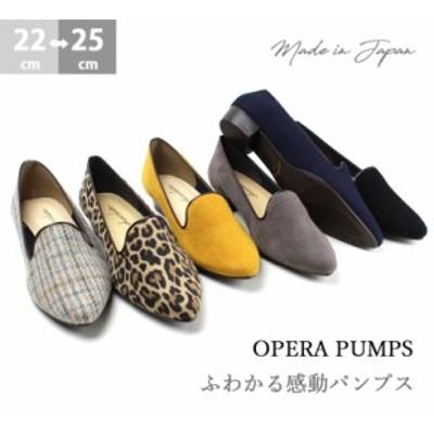 日本製 ポインテッド オペラシューズ 2.5cmヒール ローヒール シンプル カジュアル 楽ちん 幅広