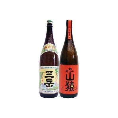 焼酎 飲み比べセット 山猿 麦 1800ml尾鈴山蒸留所 と三岳 芋1800ml三岳酒造  2本セット