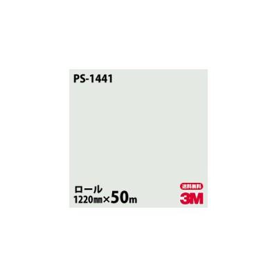 ★ダイノックシート 3M ダイノックフィルム PS-1441 シングルカラー 1220mm×50mロール 車 壁紙 キッチン インテリア リフォーム クロス カッティングシート