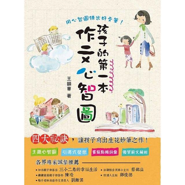 【預購】孩子的第一本作文心智圖