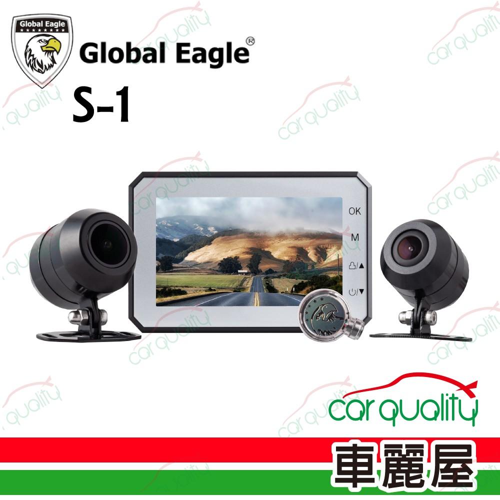 【Global Eagle 全球鷹】S1 機車雙錄行車紀錄器(車麗屋)