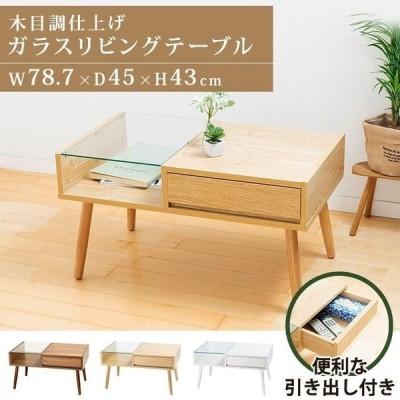 ローテーブル おしゃれ 白 ガラス 引き出し 木製 収納 おしゃれ センターテーブル リビングテーブル ガラステーブル GLT-800