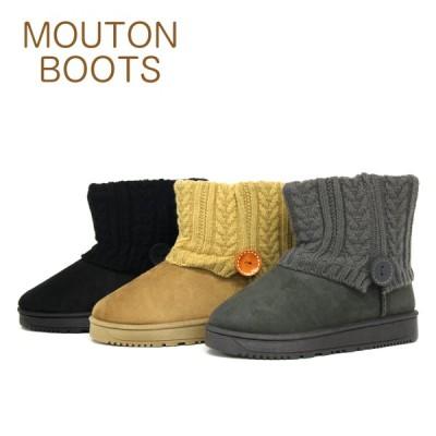 ふわふわあったか レディース ニット ムートンブーツ 冬 靴 ショートブーツ