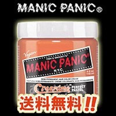 マニックパニック ドリームサイクル 118ml 送料無料 ヘアカラー オレンジ パステル manicpanic 即納