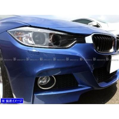 BRIGHTZ BMW 3シリーズ F30 超鏡面ステンレスメッキフォグライトカバー FOG-COV-324