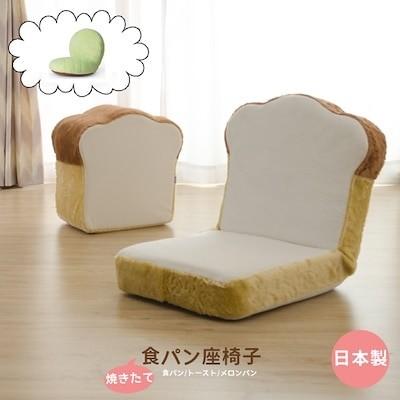 和楽低反発座椅子食パンクンメロンパンちゃん トースト君も仲間入り!日本製 WARAKUSALE特別セール 2