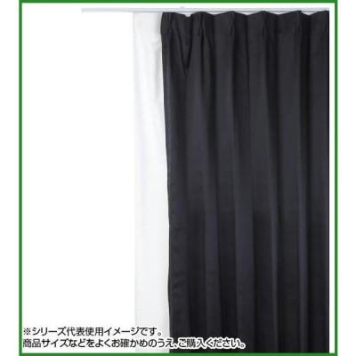 送料無料 ※受注生産 防炎遮光1級カーテン ブラック 約幅200×丈185cm 1枚 b03