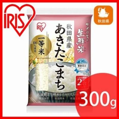 あきたこまち 秋田県産あきたこまち 2合パック 300g 令和元年産 アイリスの生鮮米  アイリスオーヤマ