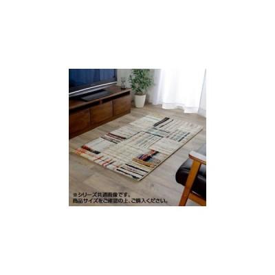 トルコ製 ウィルトン織カーペット ラグ 『フェス』 アイボリー 約80×140cm 2349109