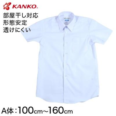 カンコー学生服 形態安定 男子 半袖カッターシャツ 100cmA〜160cmA (半袖シャツ 形態安定シャツ スクールシャツ 男子 男の子 学生 カンコー kanko) (取寄せ)