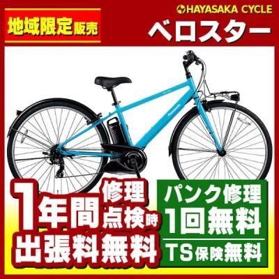 電動自転車 パナソニック ベロスター (VELO-STAR) 2021年 BE-ELVS773 ※地域限定販売