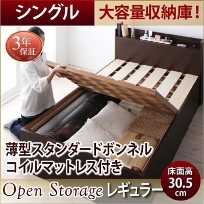 シンプル大容量収納庫付きすのこベッド 薄型スタンダードボンネルコイルマットレス付き シングル 深さレギュラー