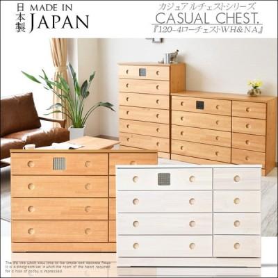 たんす 日本製 120cm 収納 衣類 引出し 収納ローチェスト ナチュラル ホワイト レール 家具 木製 オシャレ シンプル 北欧 大川家具