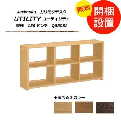 ユーティリティ(UTILITY) カリモク 書棚 150センチ QS5082 3色対応
