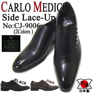 カルロメディチ 紳士靴 CJ-9006 ブラック ポインテッドトゥ サイドレース カジュアル ビジネス 送料無料 日本製 牛革