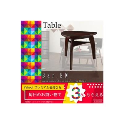 おしゃれ アジアンモダンデザインカウンターダイニングダイニングテーブルW135 0406000237