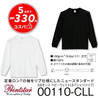 大きいサイズ ロンT 長袖Tシャツ メンズ レディース 厚手 5.6oz 無地 ヘビーウェイト リブ 袖 定番 プリントスター 2XL 3XL