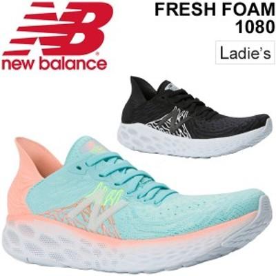 ランニングシューズ レディース ニューバランス Newbalance/FRESH FOAM 1080 W フレッシュフォームテンエイティ/女性用 D幅 マラソン 長
