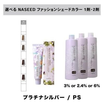 【 選べる 1剤 2剤 セット 】ナシード NASEED ナシード ファッションカラー ファッションシェード 80g 1剤 N プラチナシルバー