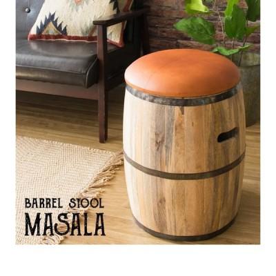 今ならポイント5倍  送料無料 樽型スツール MASALA 座面本革張り 北海道、沖縄、離島へは配送できません