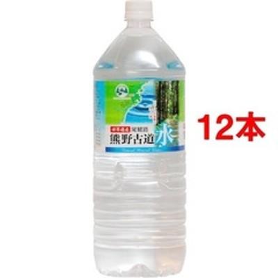 熊野古道水 (2L*12本セット)