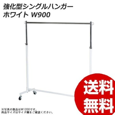 強化型シングルハンガーラック ホワイト  1 W900 53954-2*