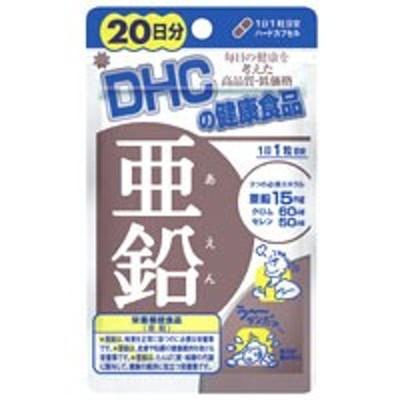 【メール便対応商品】 DHC 亜鉛 20日分 20粒 【代引不可】