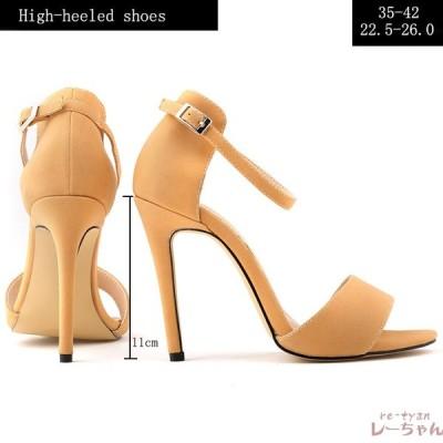 アンクルストラップサンダル パンプス レディース 結婚式 美脚サンダル 歩きやすい オープントゥ ハイヒール 2次会 履きやすい 20 30代 40代