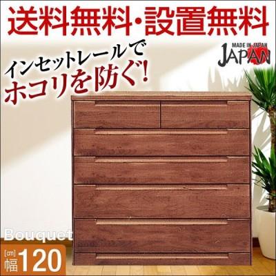 タンス チェスト 木製 完成品 収納 幅120cm 5段 チェスト リビングチェスト 衣類収納 モダン ダークブラウン 完成品 日本製