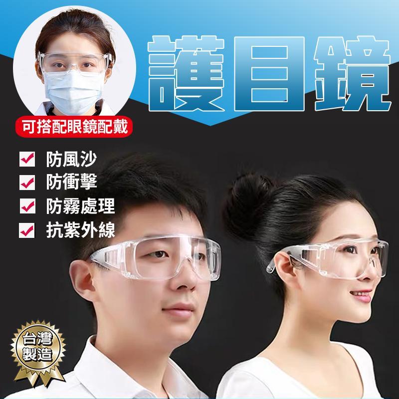 台灣製防霧透明防護眼鏡 抗UV400 檢驗合格