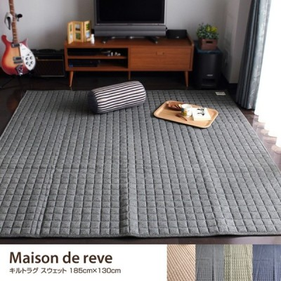 185cm×130cm ラグ ラグマット スウェット 丸洗い 滑り止め ホットカーペット対応 洗える 軽量 床暖