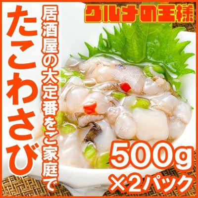 たこわさび タコワサビ 合計 1kg 500g ×2パック