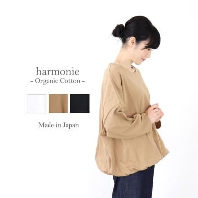 【送料無料】harmonie -Organic Cotton- (アルモニ オーガニックコットン)30/-天竺 2重仕立て バルーン プルオーバー
